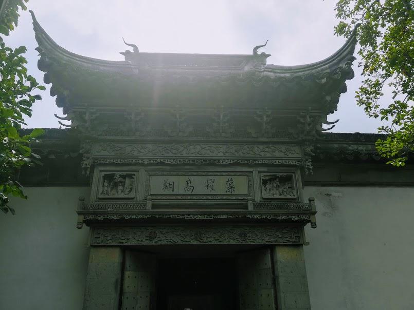 The entrance to the Master of the Nets Garden, Suzhou, China |  Suzhou Garden Photos