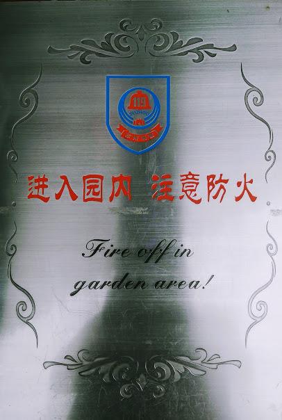 Humurous sign for no smking - funny Suzhou Garden Photos